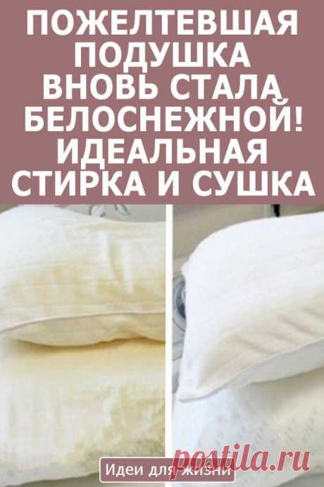 Пожелтевшая подушка вновь стала белоснежной! Идеальная стирка и сушка. Постирать подушку в стиральной машине — плевое дело. Чтобы вещь не потеряла вид, чтобы наполнение внутри не сбилось, нужно всего лишь следовать элементарным правилам.