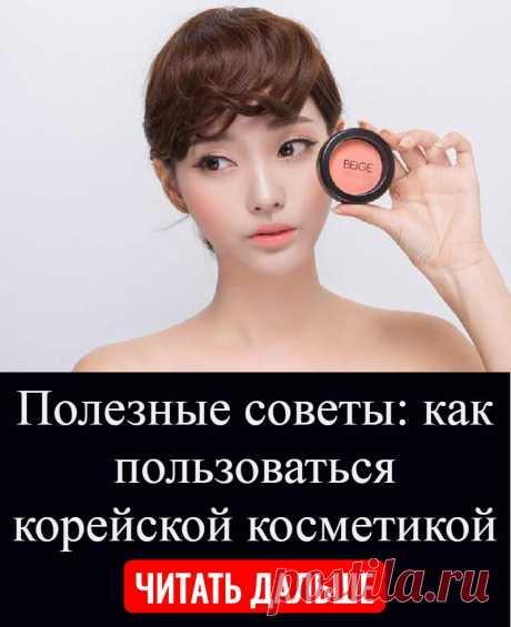 Полезные советы: как пользоваться корейской косметикой