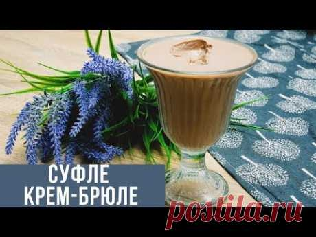 Суфле крем-брюле, диетический и нежный десерт