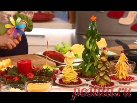 Как украсить стол к Новому году? Необычная подача любимых блюд от Татьяны Литвиновой! (повтор)
