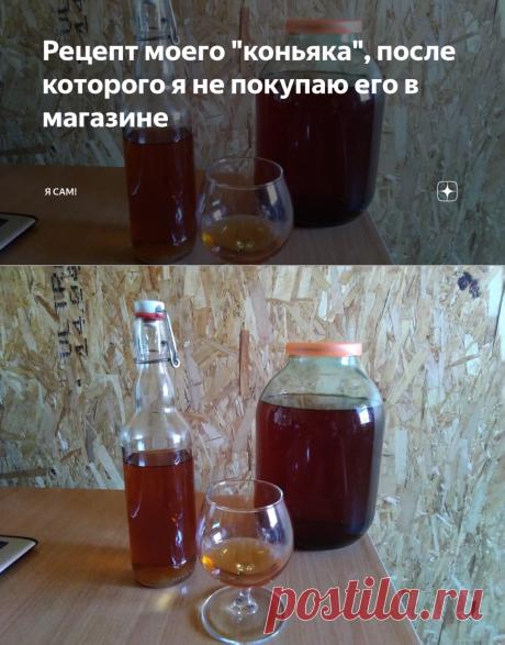 """Рецепт моего """"коньяка"""", после которого я не покупаю его в магазине   Я сам!   Яндекс Дзен"""