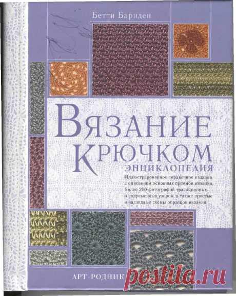 La labor de punto por el gancho la enciclopedia betti barnden by vetervmae011 - issuu