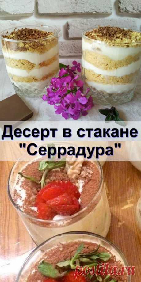 """Десерт в стакане """"Серрадура"""" - Женский сайт Сегодня готовлю десерт в стакане со странным названием Серрадура, что в переводе..."""