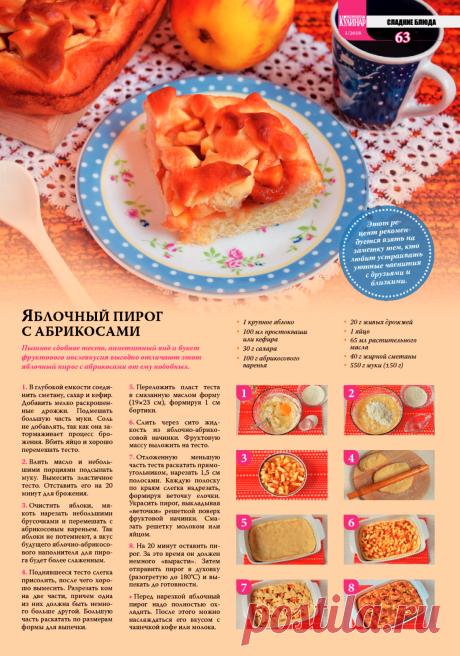Яблочный пирог с абрикосами