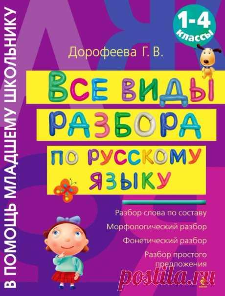 Все виды разбора по русскому языку