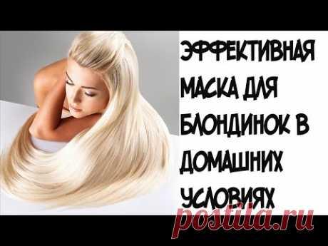 Эффективная маска для блондинок. Восстановление и блеск. - YouTube