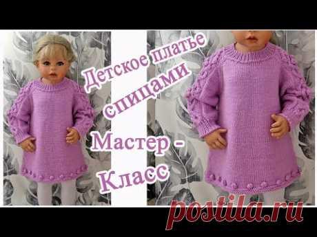 Детское платье спицами Мастер класс