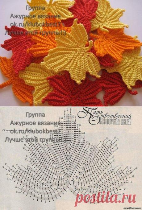 Кленовые листья. Схема вязания. | Клубок