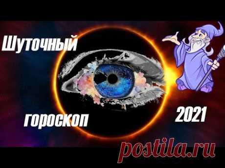 ПОЛУ🎅ШУТОЧНЫЙ ГОРОСКОП НА 2021 ГОД