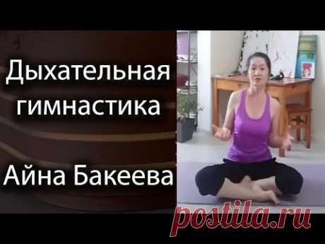 Дыхание для профилактики, лечения и восстановления легких. Врач Айна Бакеева.