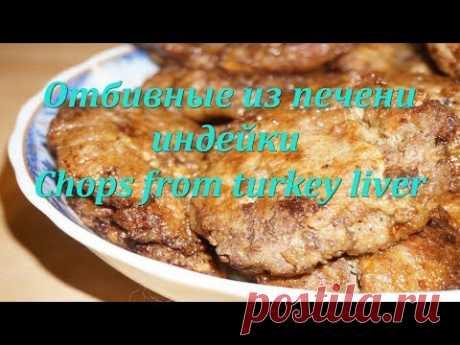 Отбивные из печени индейки / Chops from turkey liver