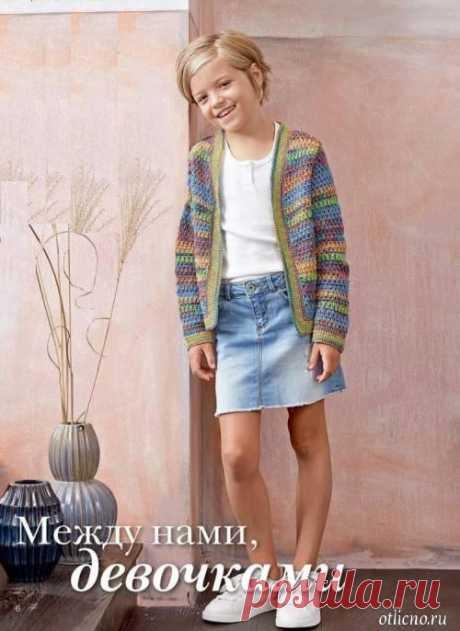 Меланжевый кардиган для девочки крючком — Отлично! Школа моды, декора и актуального рукоделия