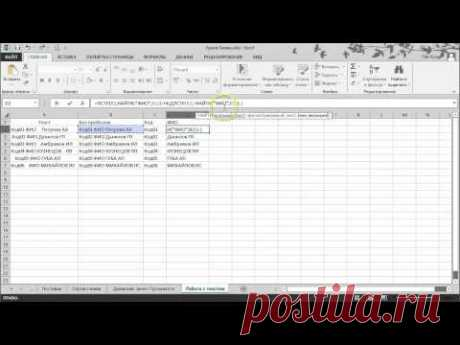 Excel Lesson 09. To FIND text formulas of PSTR also others — Yandex. Video