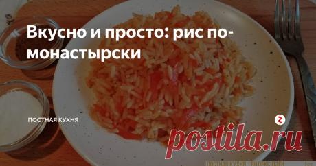 Вкусно и просто: рис по-монастырски Фото рецепт риса по-монастырски. Очень вкусное и простое блюдо.