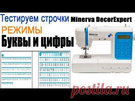 Продолжаем тестировать швейную машинку на Minerva DecorExpert.