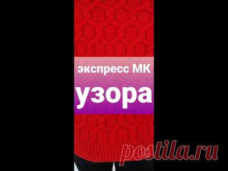 Экспресс Мк узора к Олимпийке 2020 г.