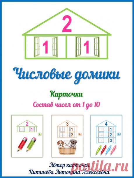 Состав чисел первого десятка. Числовые домики.