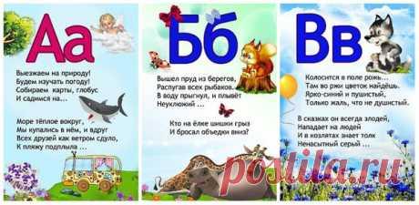 Алфавит в загадках - Поделки с детьми | Деткиподелки
