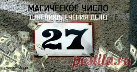 27 число - ДЕНЬ ИСПОЛНЕНИЯ ЖЕЛАНИЙ!!! СИМОРОН | Варя_секреты! | Яндекс Дзен