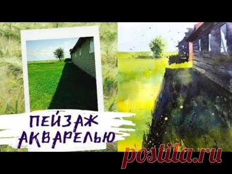 Как нарисовать дом и тень — kalachevaschool.ru — Летний пейзаж акварелью с Аней Чайниковой