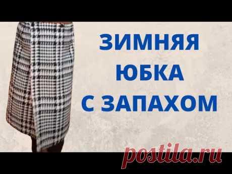 Моделирование прямой юбки для зимы. Теплая юбка с запахом. Шьем юбку без выкройки и примерки.