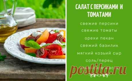 5 салатов с персиками: настоящий вкус лета - БУДЕТ ВКУСНО! - медиаплатформа МирТесен