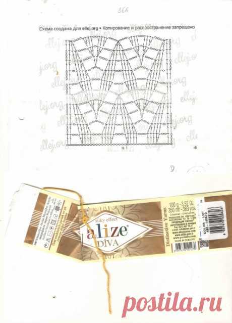 схема узора горчичного кардигана