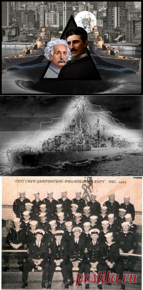 💡Эксперимент исчезновения корабля с участием Николы Тесла и Альберта Эйнштейна. | ТехноМут | Яндекс Дзен