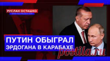 Путин обыграл Эрдогана в Карабахе, попутно избавившись от Пашиняна