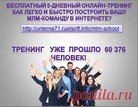 Бесплатный 5-дневный онлайн-тренингКак легко и быстро построить ВашуМЛМ-команду в Интернете? https://untema71.ruelsoft.info/mlm-school