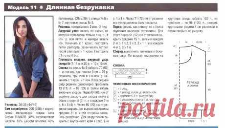 вязанные жилеты женские спицами фото и схемы: 8 тыс изображений найдено в Яндекс.Картинках