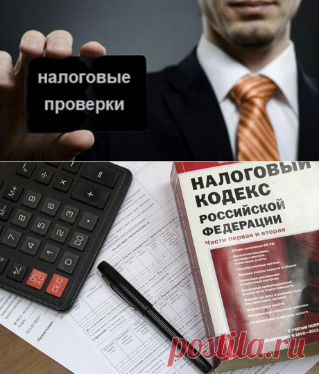 Оформление результатов налоговых проверок: виды, порядок и требования