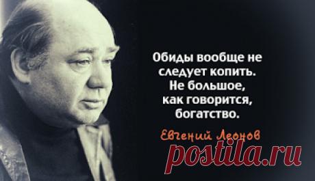 Евгений Леонов https://to-name.ru/biography/evgenij-leonov.htm