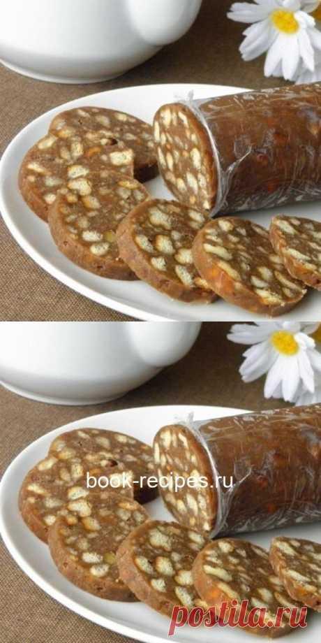Вкусный десерт из детства знакомый каждому - шоколадная колбаса из печенья.