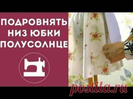Как выравнивать и обрабатывать низ юбки или платья