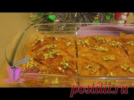 Пахлава | Из греческого теста Фило | Нежнейшая Пахлава | Новогодний рецепт | Sweet baklava recipe