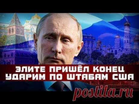 Путин обратился к народу: отступление закончено. Переходим в стадию нападения