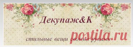 Декупаж&K