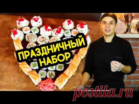 Набор роллов на праздник. Простое решение. Sushi Roll