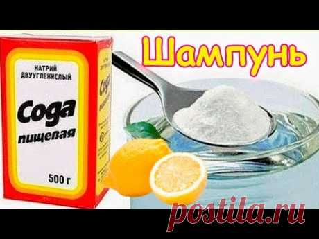 Шампунь из пищевой соды. Волосы как после обычного шампуня. (12.17г.) Семья Бровченко.