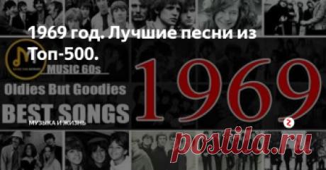 1969 год. Лучшие песни из Топ-500. В 1969 году Битлз в хит-парадах сошлись с Роллинг Стоунз, а Би Би Кинг с Майклом Джексоном. Хиты от всех перечисленных плюс кое-кто ещё вспоминаются в статье