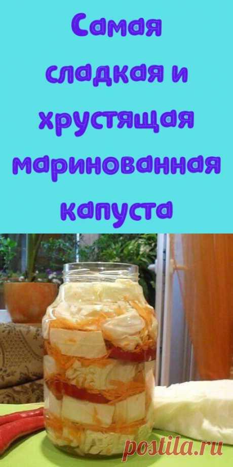 Самая сладкая и хрустящая маринованная капуста - My izumrud