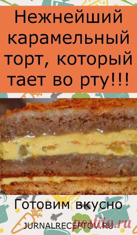 Нежнейший карамельный торт, который тает во рту!!!