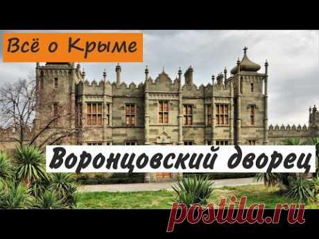 Воронцовский дворец. Алупка. Достопримечательности Крыма.
