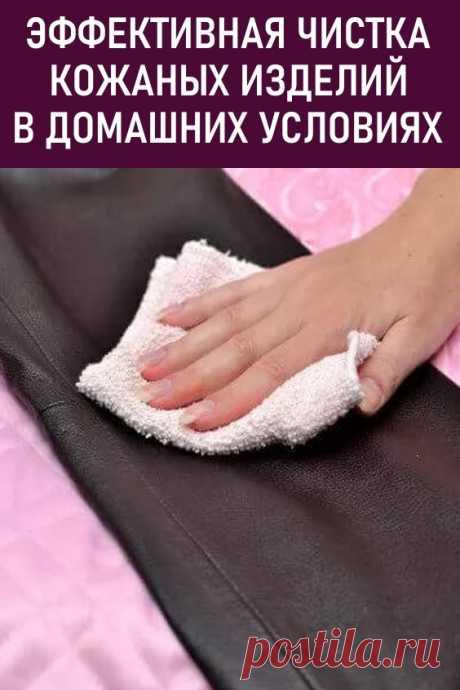 Эффективная чистка кожаных изделий в домашних условиях. Чтобы вещи служили долго и выглядели при этом достойно, следует правильно ухаживать за ними и чистить в домашних условиях. Особого внимания требует натуральная кожа. Изделия из искусственных материалов также требуют периодического ухода. #дом #уборка #уходзамебелью #кожанныеизделия #кожа #уходзакожаннымивещами