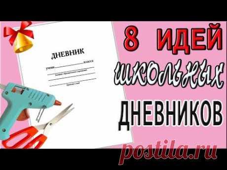 8 ИДЕЙ, КАК ОФОРМИТЬ ДНЕВНИК В ШКОЛУ своими руками DIY Back to school