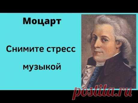 Музыка Моцарта для  снятия стресса