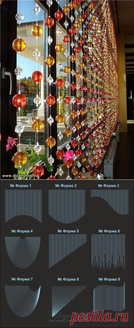 Блестящие шторы из бусин — Сделай сам, идеи для творчества - DIY Ideas