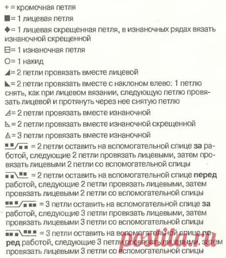 Uslovnye-oboznacheniya-1.png (519×592)