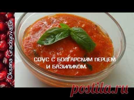 Супер соус с болгарским перцем и базиликом